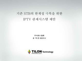 기존  STB 의 한계성 극복을 위한  IPTV  관제시스템 제안