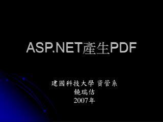 ASP.NET 產生 PDF
