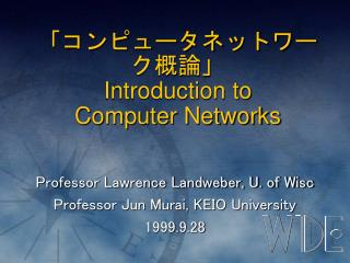「コンピュータネットワーク概論」 Introduction to  Computer Networks