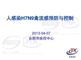 人感染 H7N9 禽流感预防与控制