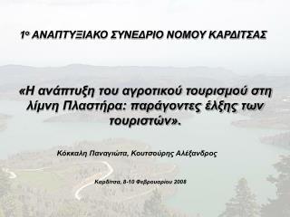 «Η ανάπτυξη του αγροτικού τουρισμού στη λίμνη Πλαστήρα: παράγοντες έλξης των τουριστών».