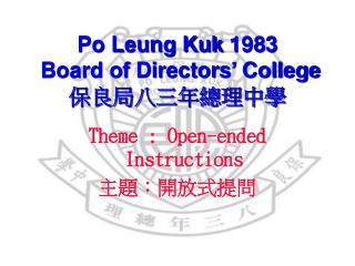 Po Leung Kuk 1983  Board of Directors' College 保良局八三年總理中學
