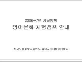 2006~7 년 겨울방학 영어문화 체험캠프 안내