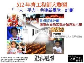 512  年青工程師大聯盟 「一人一平方、共建新學堂」計劃