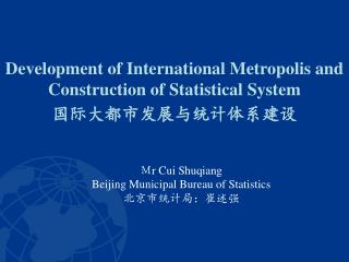Development of International Metropolis and Construction of Statistical System 国际大都市发展与统计体系建设