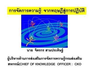การจัดการความรู้ :  จากทฤษฎีสู่การปฏิบัติ