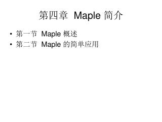 第四章   Maple  简介