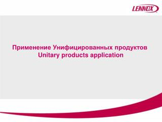 ?????????? ??????????????? ????????? Unitary products application