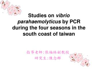 Studies on  vibrio parahaemolyticus  by PCR during the four seasons in the south coast of taiwan
