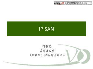 IP SAN