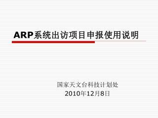 ARP 系统出访项目申报使用说明
