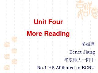 姜振骅 Benet Jiang 华东师大一附中 No.1 HS Affiliated to ECNU
