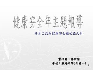 製作者:林伊柔 學校:瀛海中學 ( 升國一 )