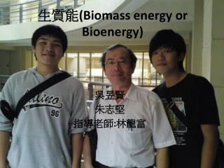生質能 (Biomass energy or  Bioenergy )