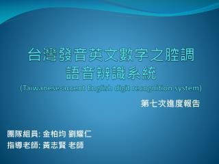 台灣發音英文數字之腔調 語音辨識系統 (Taiwanese-accent English digit recognition system)