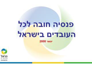 פנסיה חובה לכל העובדים בישראל