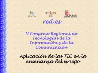 red.es V Congreso Regional de Tecnologías de la Información y de la Comunicación