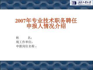 2007 年专业技术职务聘任 申报人情况介绍