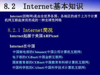 8.2  Internet 基本知识