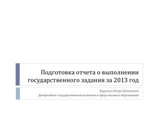 Подготовка отчета о выполнении государственного задания за 2013 год