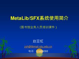 MetaLib/SFX 系统使用简介