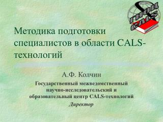 Методика подготовки специалистов в области  CALS -технологий
