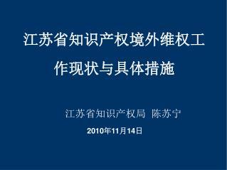 江苏省知识产权境外维权工作现状与具体措施