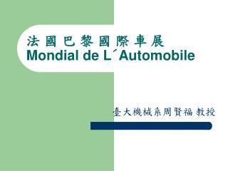 法 國 巴 黎 國 際 車 展 Mondial de L ´ Automobile