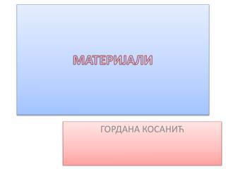 МАТЕРИЈАЛИ