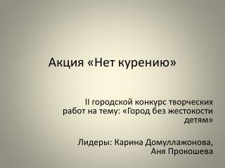 Акция «Нет курению»