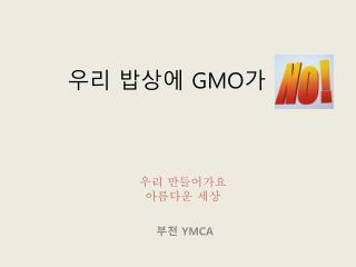 ?? ???  GMO ?