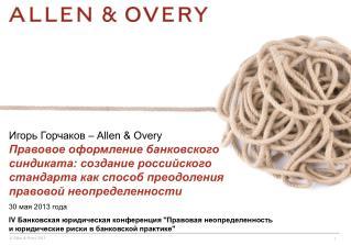 Игорь Горчаков  – Allen & Overy