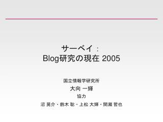 サーベイ: Blog 研究の現在  2005