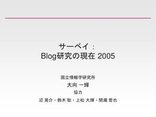 ????? Blog ?????  2005