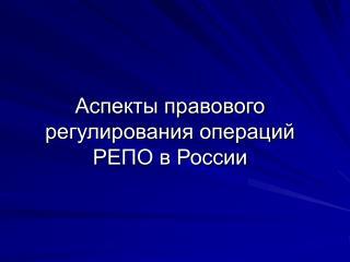 Аспекты правового регулирования операций РЕПО в России