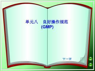 单元八    良好操作规范  ( GMP)