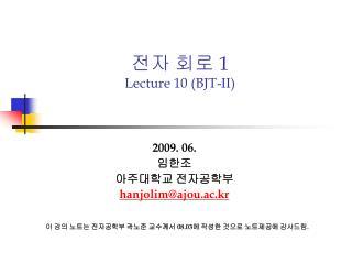 전자 회로  1 Lecture 10 (BJT-II)