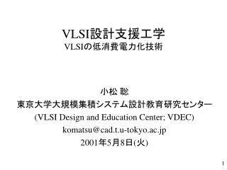 VLSI 設計支援工学 VLSI の低消費電力化技術