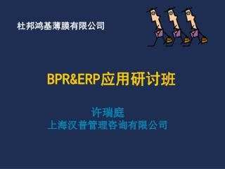 BPR&ERP 应用研讨班 许瑞庭 上海汉普管理咨询有限公司