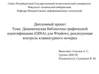 Выполнил: Соколов А. С. Группа: 6085/20 Руководитель: Сальников В. Ю.