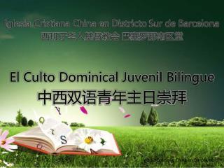 Iglesia Cristiana China en  Districto  Sur de Barcelona 西班牙华人基督教会 巴塞罗那南区堂