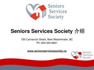 Seniors Services Society  介绍 750 Carnarvon Street, New Westminster, BC  Ph: 604-520-6621
