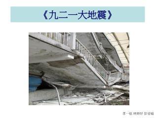《 九二一大地震 》