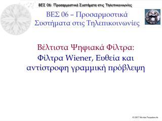 Βέλτιστα Ψηφιακά Φίλτρα:  Φίλτρα Wiener, Ευθεία και αντίστροφη γραμμική πρόβλεψη
