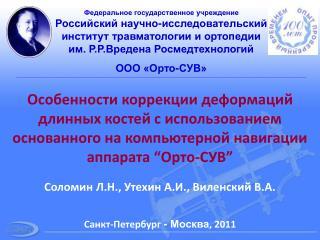 Соломин Л.Н., Утехин А.И., Виленский В.А.