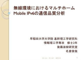 無線環境におけるマルチホーム Mobile IPv6 の通信品質分析