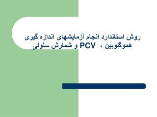 روش استاندارد انجام آزمايشهای اندازه گيری هموگلوبين ،  PCV  و شمارش سلولی