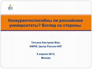 Конкурентоспособны ли российские университеты? Взгляд со стороны.