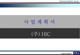 ( 주 ) HIC