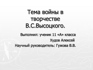Тема войны в творчестве В.С.Высоцкого. Выполнил: ученик 11 «А» класса